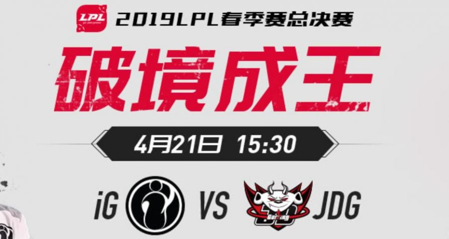 iG vs JDG:谁是本赛季新王?