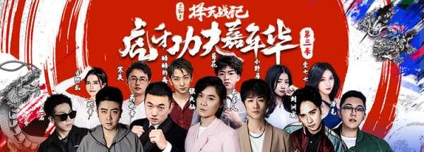 张大仙担任虎牙功夫嘉年华第三季解说