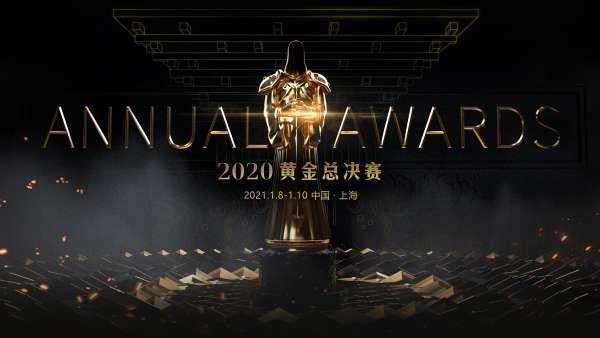 2020黄金总决赛官宣上海举行,为期3天