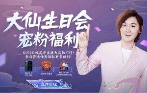 张大仙生日直播不小心曝光了自己的手机号!