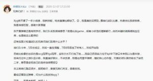 张大仙首次揭露XYG队名含义!