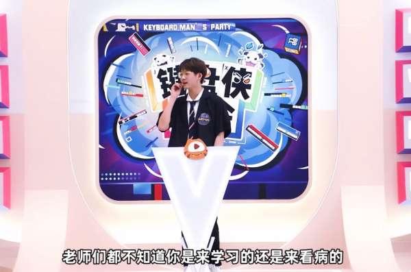 首档电竞综艺节目,《键盘侠大会》528登场!