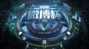 南京Hero久竞赢得首届王者荣耀微博杯总冠军