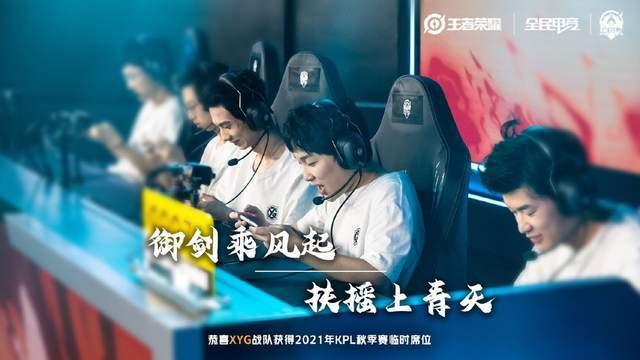 XYG成功闯入KPL,张大仙:虎牙是最后王牌
